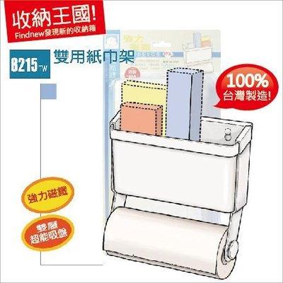 真划算 159: 『JUSKU雙用收納架8215tw廚房餐巾紙架 置物盒』發現新收納箱:磁鐵吸冰箱或鐵櫃,磁磚吸盤