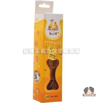 【寵物王國】氂牛奶奶起司棒(Nuggets金塊)(3.5oz /100g) ,全面嘗鮮價! 可超取!