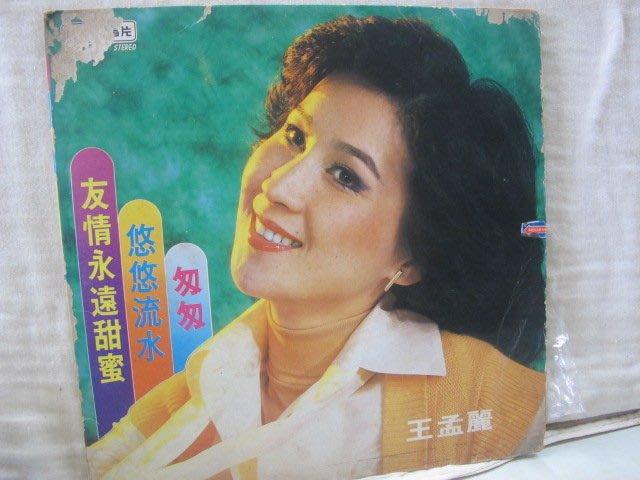 二手舖 NO.1368 黑膠唱片 王孟麗 悠悠流水/匆匆/友情永遠甜蜜