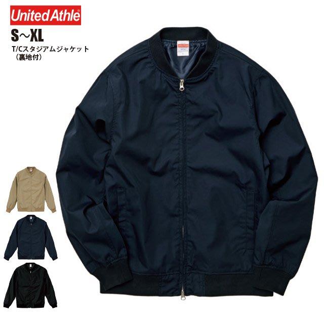☆ETW☆【一中店】日本 United Athle 7079-01 防風 棒球外套 (有內裏) 現貨 卡其 黑 深藍