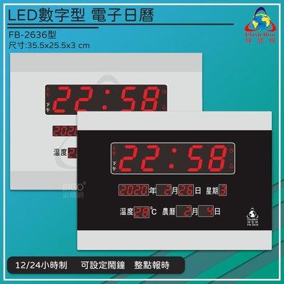 熱銷好物➤鋒寶 FB-2636 LED電子日曆 時鐘 鬧鐘 電子鐘 數字鐘 掛鐘 電子鬧鐘 萬年曆 日曆