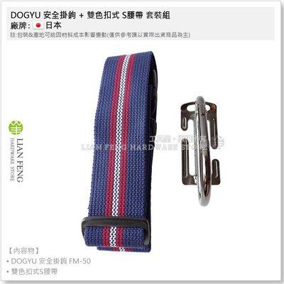 【工具屋】DOGYU 安全掛鉤 FM-50 + 雙色扣式 S腰帶 套裝組 D型掛勾 登山鉤  安全勾 防墜 高空作業