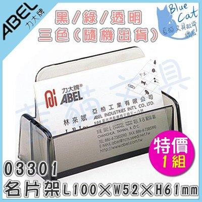 【可超商取貨】請賜名片 收納 整理 名片盒 名片夾 名片印刷 輸出 【BC03111】名片架《力大ABEL》【藍貓文具】
