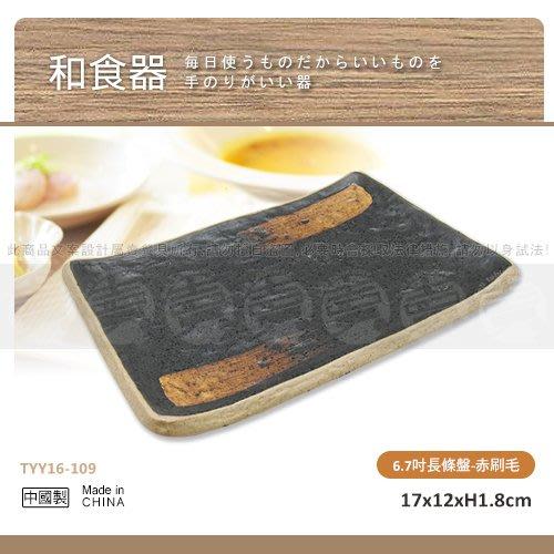 ﹝賣餐具﹞17x12xH1.8公分6.7吋長條盤 陶瓷碗盤缽碟 -赤刷毛109 /2301210327108【附發票】