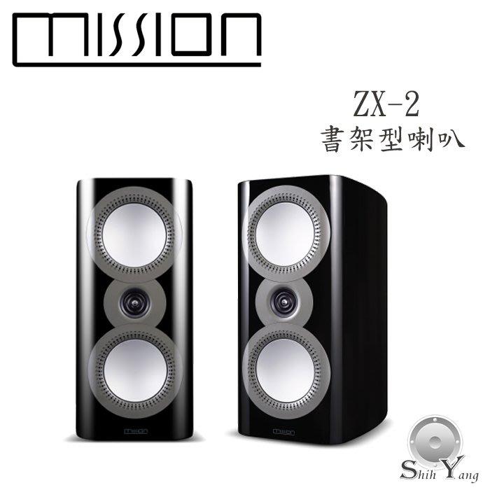 Mission ZX-2 書架型喇叭【公司貨保固+免運】