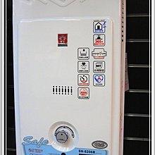 北投區: 櫻花牌 熱水器 SH-8206R 天然氣專用, 6-7成新