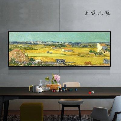壁畫 梵高裝飾畫臥室床頭掛畫沙發背景墻橫幅油畫名畫豐收歐式客廳壁畫 超夯