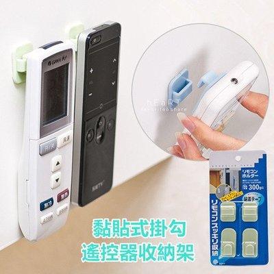 【媽媽倉庫】黏貼式掛勾遙控器收納架 兩件組 壁掛勾 居家收納小物