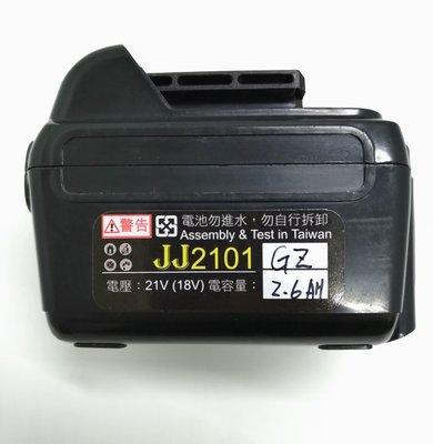 全新品  21V電鑽鋰電池 平推型 (智航電池芯 2.6Ah) /適用哈博/Plessey/鐵拳/德立士  台灣製造