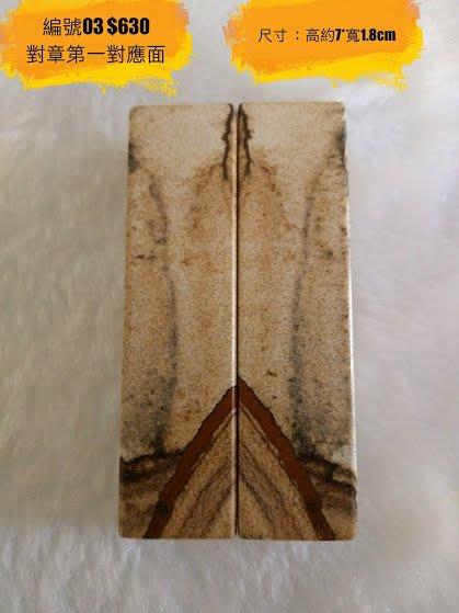~『臻愛.珊瑚玉石小鋪』~精選南非風景石03.~【心心相印】~結婚對章送禮~(含刻工)~六分章