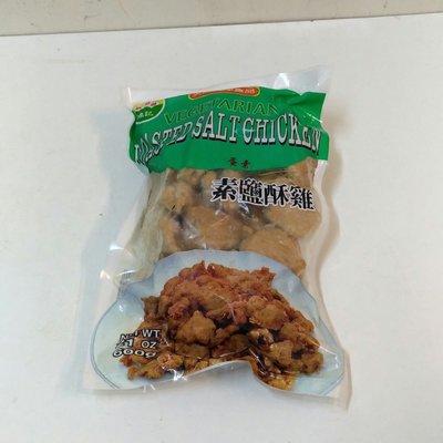 素食觀音鄉鹹酥雞