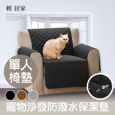 寵物沙發防潑水保潔墊-單人椅墊 沙發寵物墊 沙發保護墊 貓抓墊 寵物沙發防塵防汙墊-輕居家8341
