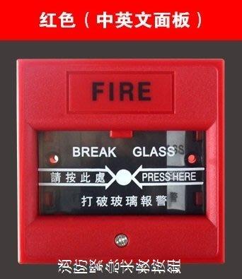 消防 按鈕 緊急 打破 玻璃 開門製 報警 按鈕 緊急 玻璃破碎 開關 緊急 按鈕
