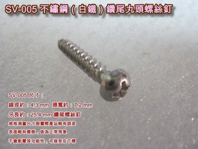 SV-005 十字螺絲 4.3X 25.4mm 不繡鋼丸頭螺絲(單支價 1 元)白鐵螺絲 機械牙螺絲 圓頭螺絲 木工螺絲