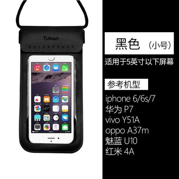 手機防水袋潛水手機套觸屏通用游泳防水手機殼掛脖防塵包蘋果華為