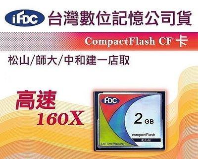 FDC CF 160X 2GB 2G (CF記憶卡) 可超取 大特價 相機記憶卡  也可工業用記憶卡