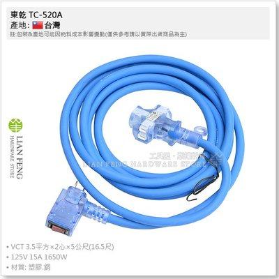 【工具屋】*含稅* 東乾 TC-520A 5米 3.5平方 延長用電源線組 南十字星動力軟線 1650W 工業延長線