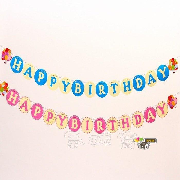 ♥氣球窩♥生日HAPPY BIRTHDAY字串彩旗/生日快樂Banner掛條