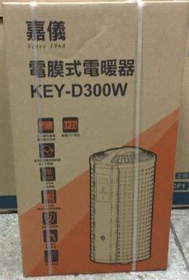 板橋-長美 嘉儀電暖器 KEY-D300W/KEYD300W 電膜式電暖器 適用9坪~台灣製造