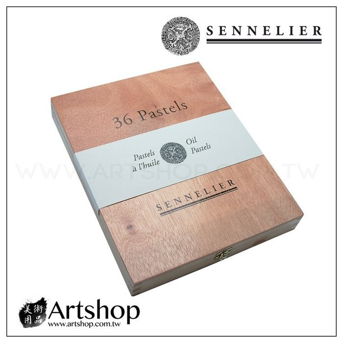 【Artshop美術用品】法國 SENNELIER 申內利爾 專家級手工油性粉彩 (36色經典) 木盒