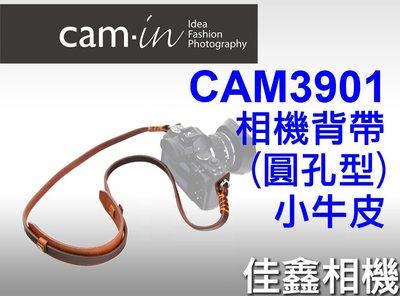 @佳鑫相機@(全新品)CAM-in CAM3901 小牛皮相機肩帶(皮墊可拆卸)圓孔款 Leica/Sony適用 免運!