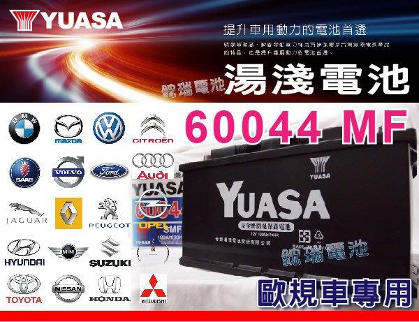 《鋐瑞電池》湯淺電池 YUASA 60044 100AH JAGUAR XJR【自取交換價】另有 標緻 308 電池