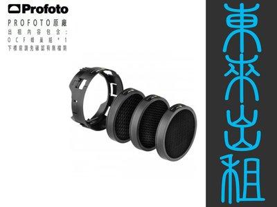 東來攝影器材出租 Profoto OCF Grid Kit OCF 蜂巢 三片套裝 出租