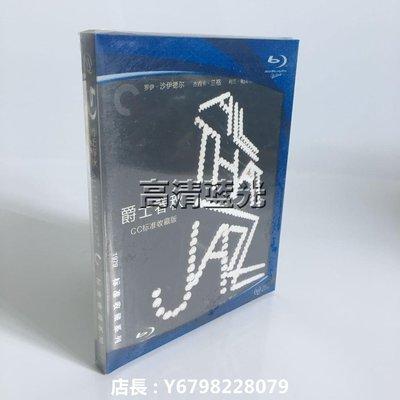 幸運高清DVD店 電影藍光光碟碟BD25爵士春秋 All That Jazz 浮生若夢高清收藏版中字全新盒裝 兩套免運