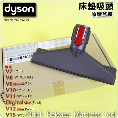 #鈺珩#Dyson原廠【盒裝】床墊吸頭塵蟎吸頭Mattress tool【967763-01】V7 V8 V10 V11