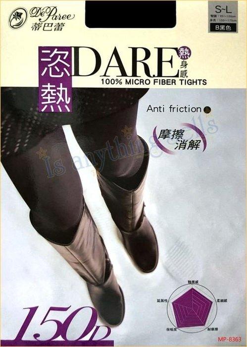 ☆。Is anything sells。☆蒂巴蕾 DARE 恣熱 150D 超細纖維彈性褲襪MP8363