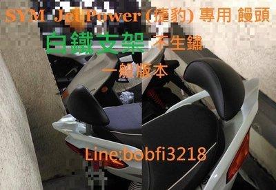 TEB 台中安心後靠背 5mm厚支架 不生鏽 JET POWER GR EVO JP JPE S 饅頭 靠背 後靠背