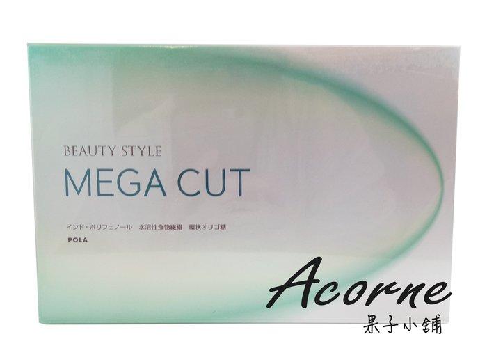 果子小舖. 日本熱銷新品!POLA MEGA CUT 熱控,一盒90入 (3個月),現貨供應!