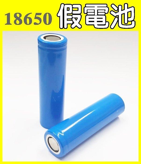 18650假電池 18650佔位筒 仿真電池 電池模型