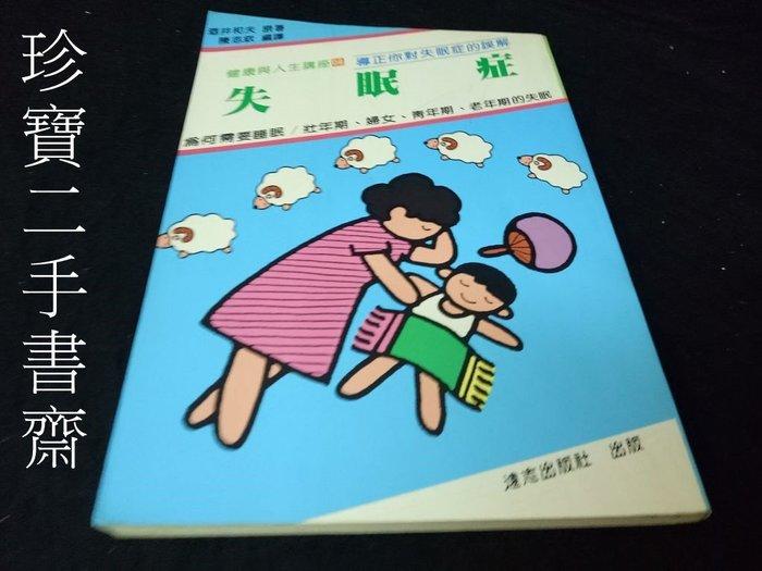 【珍寶二手書齋FA177】失眠症ISBN9579399271 酒井和夫著; 陳志欽譯 遠志 有泛黃有劃記
