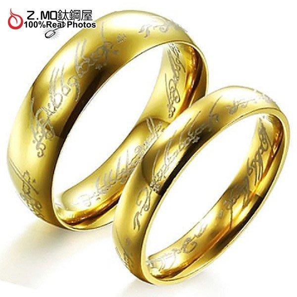 情侶對戒指 Z.MO鈦鋼屋 情侶戒指 魔戒戒指 白鋼戒指 魔戒對戒 字母戒指 個性戒指 刻字【BKY320】單個價
