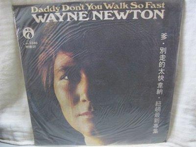 二手舖 NO.2181 黑膠 西洋 Wayne Newton daddy don't you walk so fast