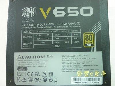 【登豐e倉庫】 半模組 Cooler Master酷碼 RS-650-AMAA-G1 650W power R2000