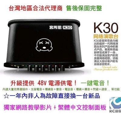 XOX KS105 客所思 K30外接式USB迴音音效卡(盒)RC主播級秘密武器 送166音效一年內非人為故障直接換一台