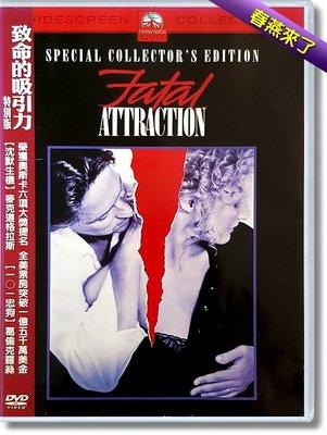 JAY=DVD【致命的吸引力】麥克道格拉斯〈蟻人與黃蜂女、第六感追緝令〉、葛倫克羅絲〈空軍一號、獵殺星期一〉│正版公司貨