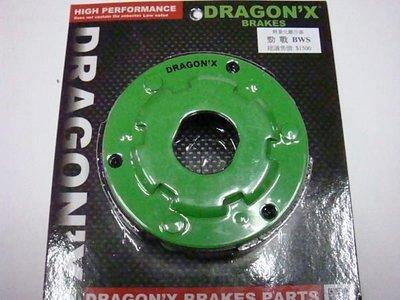DRAGON X 強龍士 高抓力 離合器-勁戰/GTR/新勁戰/BWS125 超咬合 免郵資