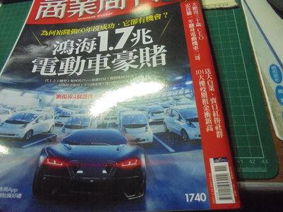 商業周刊1740期20210322鴻海1.7兆電動車豪賭位木四