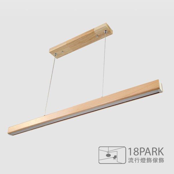 【18Park】木意生活 Wood life [ 木吧吊燈-100cm (原木色-三段色溫) ]