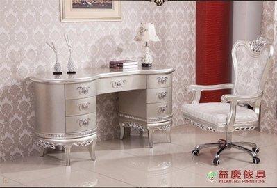 【大熊傢俱】新銀狐 CT0411 新古典 書桌 化妝桌 辦公桌 電腦桌 桌子