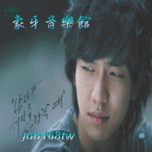 【象牙音樂】韓國人氣男歌手--李昇基 Lee Seung Gi - When a man Loves a woman SE