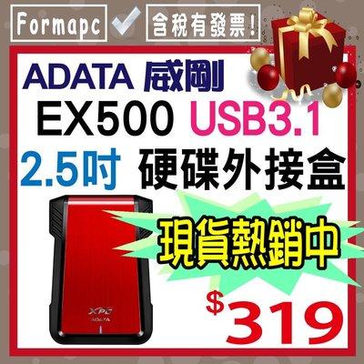 【現貨】ADATA 威剛 2.5吋 硬碟外接盒 USB3.1 EX500 高速傳輸 免工具 外接式硬碟盒 HDD/SSD