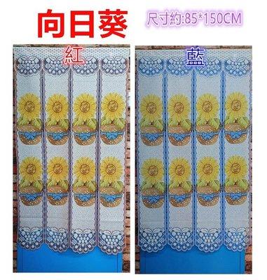 三寶家飾~共二色向日葵長門簾尺寸約85*150CM日式針織紗四排門簾。一片式風水簾,中間可自行剪開,不附桿需另購。