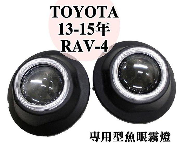 大新竹【阿勇的店】TOYOTA 2013-2015年 RAV4 專用霧燈魚眼 投射式魚眼超亮 實體店面提供安裝服務