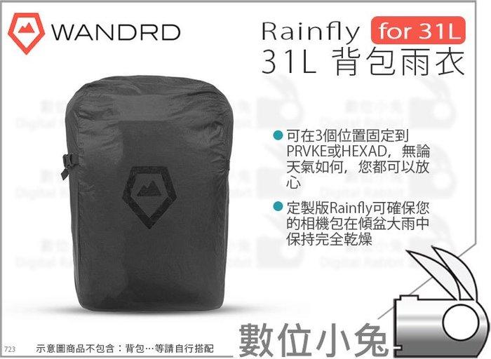 數位小兔【Wandrd Rainfly 31L 背包雨衣】PRVKE31 HEXAD 防水罩 防水套 防雨罩 防塵