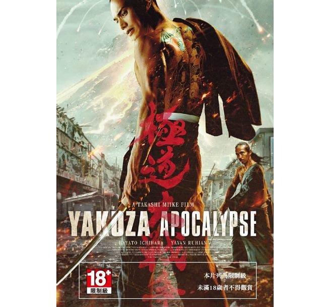 合友唱片 面交 自取 極道大戰爭 (DVD) Yakuza Apocalypse