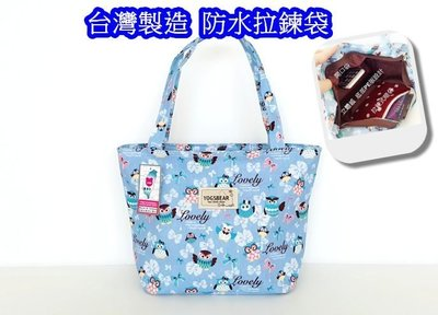 【YOGSBEAR】台灣製造 C 防水袋 手提袋 環保袋 手提包 餐袋 便當袋 水餃包 外出包 購物包 YG01